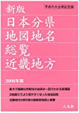 日本分県地図地名総覧 近畿地方〈2006年版〉