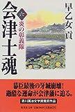 会津士魂 6 炎の彰義隊 (集英社文庫)