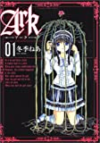 Ark 1 (ガンガンWINGコミックス)