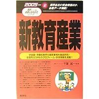 新教育産業〈2005年版〉 (最新データで読む産業と会社研究シリーズ)
