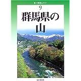 群馬県の山 (新・分県登山ガイド)