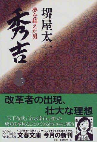 秀吉―夢を超えた男〈2〉 (文春文庫)の詳細を見る