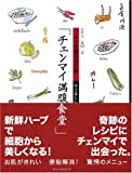 「チェンマイ満腹食堂」―ウソなしレスランガイド