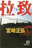 拉致 (徳間文庫)