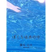 bokurawamizunonaka (Japanese Edition)