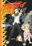 FIRE FIRE FIRE トリプルファイヤー 1 (愛蔵版コミックス)