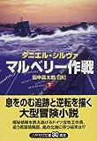 マルベリー作戦〈下〉 (ハヤカワ文庫NV)