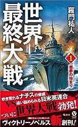 世界最終大戦(1) 悪夢の始まり (ヴィクトリーノベルス)