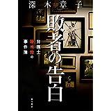 Amazon.co.jp: 深木 章子: 本