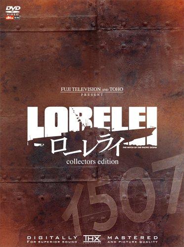 ローレライ プレミアム・エディション (初回限定生産) [DVD]
