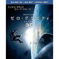 ゼロ・グラビティ 3D & 2D ブルーレイセット(初回限定生産)2枚組