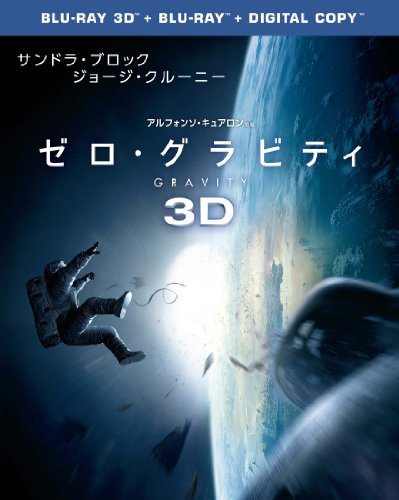 ゼロ・グラビティ 3D & 2D ブルーレイセット(初回限定生産)2枚組 [Blu-ray]の詳細を見る