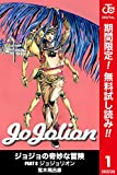 ジョジョの奇妙な冒険 第8部 カラー版【期間限定無料】 1 (ジャンプコミックスDIGITAL)