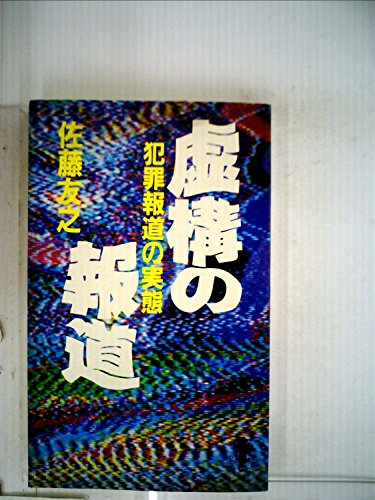 虚構の報道―犯罪報道の実態 (三一新書 983)