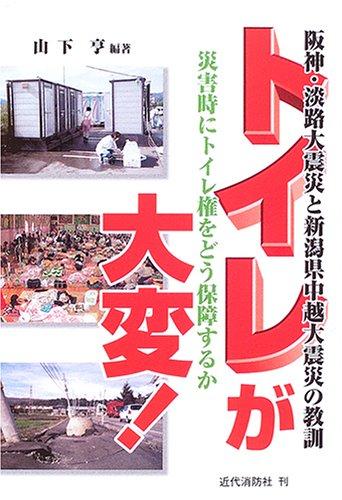 阪神・淡路大震災と新潟県中越大震災の教訓 トイレが大変!―災害時にトイレ権をどう保障するかの詳細を見る