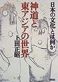 神道と東アジアの世界―日本の文化とは何か