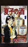 夏子の酒 / 尾瀬 あきら のシリーズ情報を見る