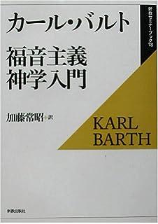 Amazon.co.jp: 福音主義神学概...