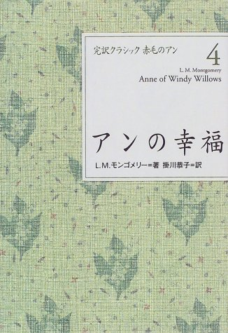 アンの幸福 (完訳クラシック 赤毛のアン 4)の詳細を見る