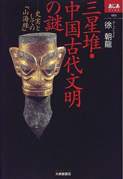 中国 よみがえる 伝説 古代