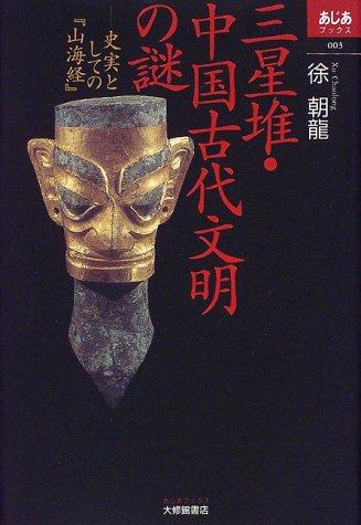 三星堆・中国古代文明の謎―史実としての『山海経』 (あじあブックス)の詳細を見る
