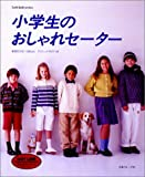 小学生のおしゃれセーター―身長別110~150cm