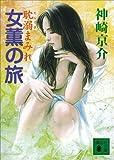 女薫の旅 耽溺まみれ (講談社文庫)