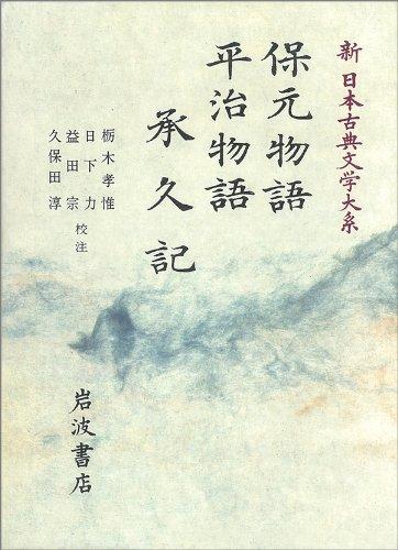 保元物語 平治物語 承久記 (新 日本古典文学大系)の詳細を見る
