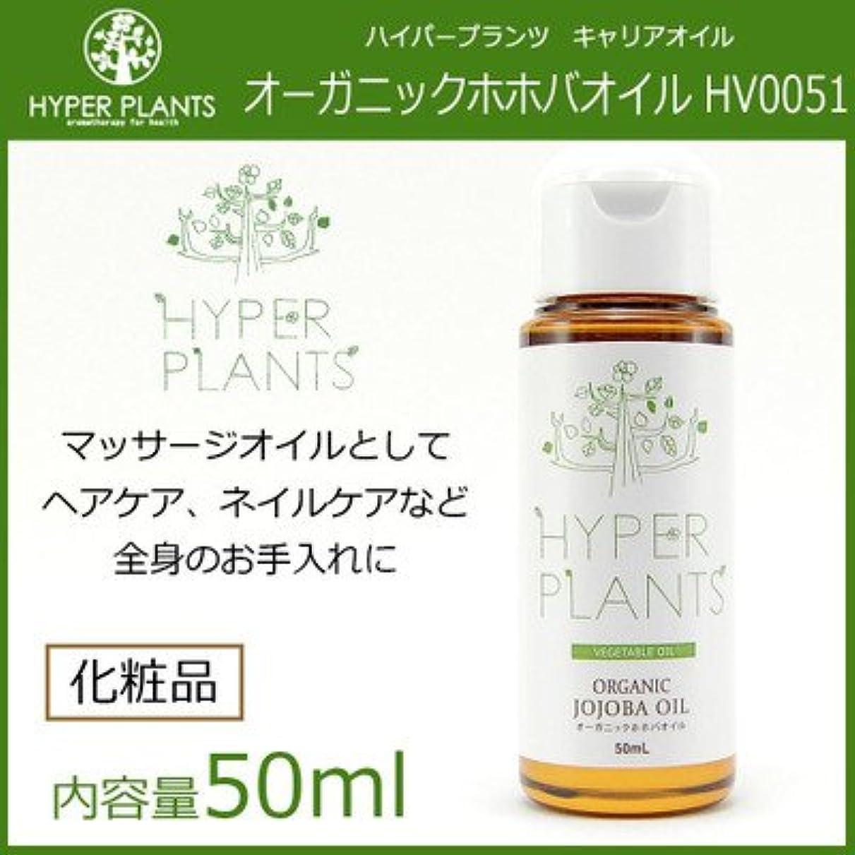 浴バンガロー枢機卿天然植物原料100%使用 肌なじみが良い定番オイル HYPER PLANTS ハイパープランツ キャリアオイル オーガニックホホバオイル 50ml HV0051