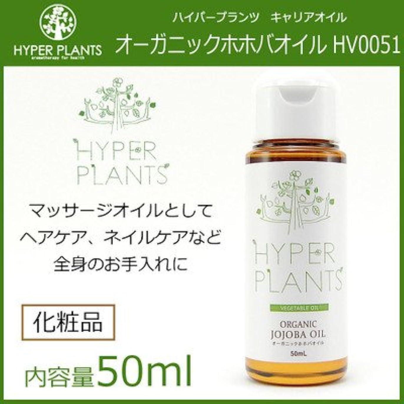 メロドラマティックきゅうり閉塞天然植物原料100%使用 肌なじみが良い定番オイル HYPER PLANTS ハイパープランツ キャリアオイル オーガニックホホバオイル 50ml HV0051