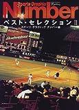 スポーツ・グラフィックナンバー ベスト・セレクション〈2〉