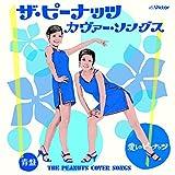 ザ・ピーナッツ・カヴァー・ソンングス「愛しのピーナッツ」 青盤 画像