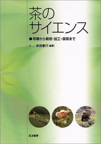 茶のサイエンス—育種から栽培・加工・喫茶まで