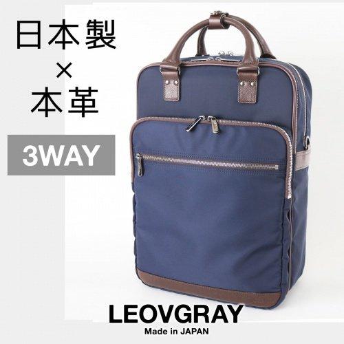 STARTTS スターツ LEOVGRAY レオビグレイ 日本製 本革 3WAY セットアップ 縦型ビジネスバッグ ネイビー×ブラウン (LG15-NVBR)