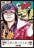 森川さんのはっぴーぼーらっきー VOL.15[DVD]
