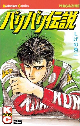 バリバリ伝説(25) (週刊少年マガジンコミックス)