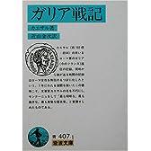 ガリア戦記 (岩波文庫 青407-1)