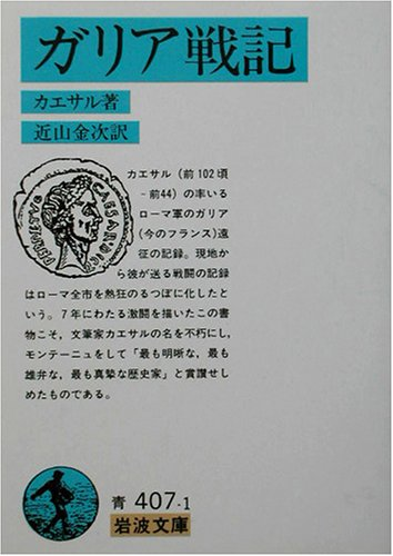 ガリア戦記 (岩波文庫 青407-1)の詳細を見る