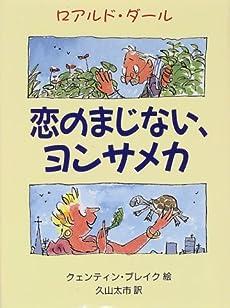 恋のまじない、ヨンサメカ (児童図書館・文学の部屋)