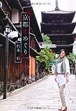 京都恋めぐり