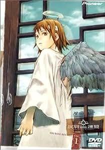 灰羽連盟 COG.1 [DVD]