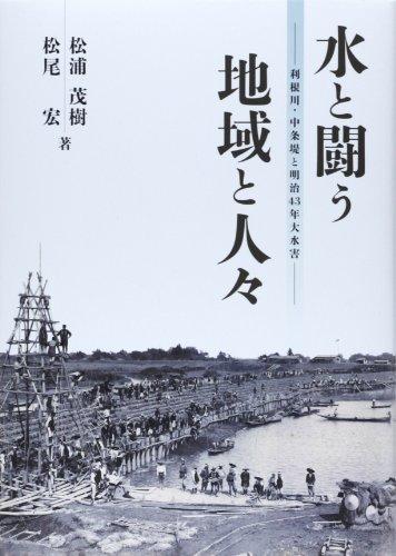水と闘う地域と人々―利根川・中条堤と明治43年大水害