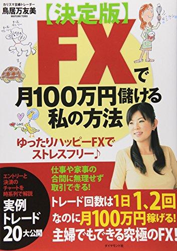 FXで月100万円儲ける私の方法【決定版】の詳細を見る