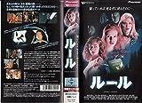 ルール【字幕版】 [VHS]