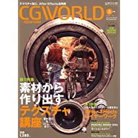 CGWORLD (シージーワールド) 2006年 05月号 vol.93