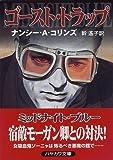 ゴースト・トラップ (ハヤカワ文庫FT)