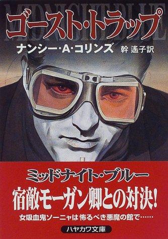 ゴースト・トラップ (ハヤカワ文庫FT)の詳細を見る