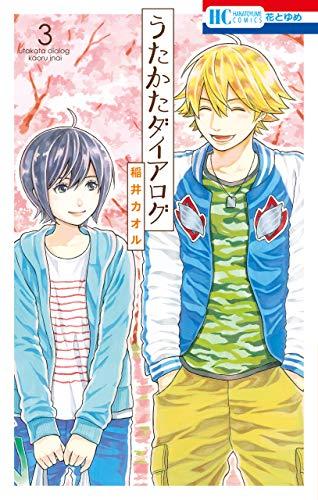 うたかたダイアログ 3 (花とゆめコミックス)