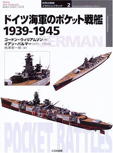 ドイツ海軍のポケット戦艦 1939‐1945 (オスプレイ・ミリタリー・シリーズ—世界の軍艦イラストレイテッド)