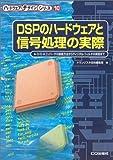 DSPのハードウェアと信号処理の実際―A-D/D-Aコンバータの接続方法からディジタル・フィルタの実現まで (ハードウェアデザインシリーズ (10))